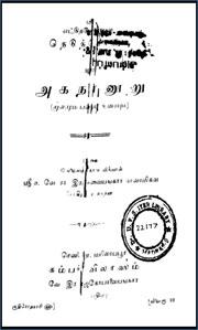 Aganaanooru