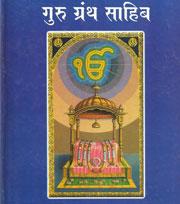 Guru-granth-sahib-original-Gurmukhi
