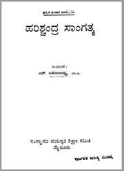 Harishchandra-Saangatya-by-Raghavaka-in-Kannada
