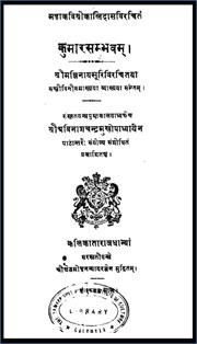 Kumarsambhavan-by-Kalidasa