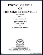 Mahan-Kosh-encyclopaedia-of-Sikh-Literature-Volume-I-by-Kahan-Singh-Nabha