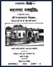 Maharana-Pratap-Singh-by-Radha-Krisna-Das