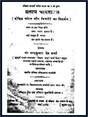 Maharana-Pratapa-by-Onkara-Natha-Vajapeyi