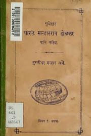 malhrarva-holkara-malhar-rao-holkar-i-subehdar-of-indore-1693-1766-by-muralidhar-malhar-atre