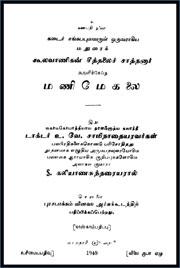 Manimekhalai-by-Chithalai-Chathanar