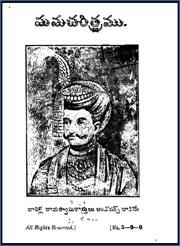 Manu-Charitra-by-Allasani-Peddanamathya-in-Telugu