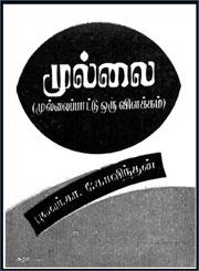 Mullaippaattu-Vilakkam-(Tamil-idyl)