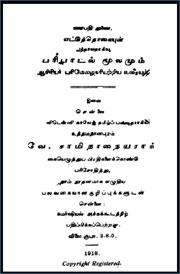 Paripaadal
