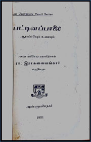 Pattinappaalai-(Tamil-idyl-)