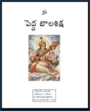 PeddaBala-Siksha