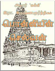 Ponniyin-Selvan-by-Kalki-Krishnamurthyf