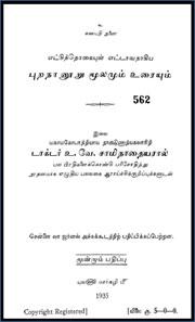 Purananuru