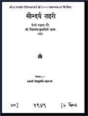 Saundarya-Lahari-by-Swami-Vishnuteerth-Maharaj