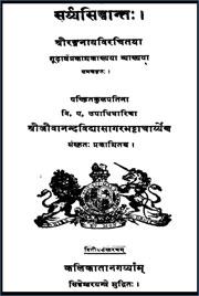 Surya-Siddhanta-in-Sanskrit