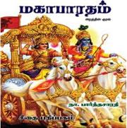 Tamil-Mahabharatam