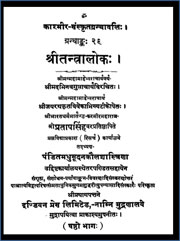 Tantraloka-by-Abhinav-Gupta