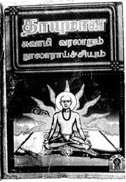 Thayumanavar-Varalarum-Noolarachiyum