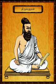 Thirukkural-by-Thiruvallavur