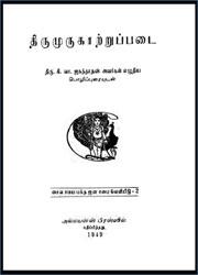 Thirumurugatruppadai