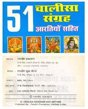 51-Chalisa-and-Arti-Sangrah