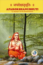 Aparoksha-Anubhuti-by-Sri-Shankaracharya