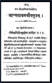 Asvalayana-Srauta-Sutra