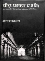 Bauddha-Praman-Darshan-Ambika-Dutta-Sharma