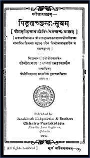Chhanda-sutram-by-Pingala