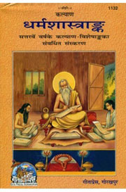 Gautama-Dharmashastra