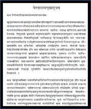 Vaikhanasa-Grihya-Sutram