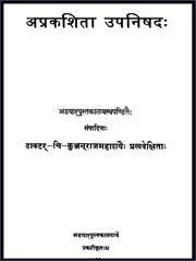 Aprakashita-Upanishad-by-Kunhan-Raja