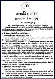 Atharvaveda-Hindi-Bhashya-Pratham-Kandam