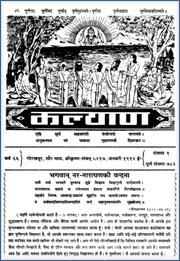 Bhavishya-Puran