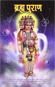 Bramha-Puran