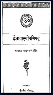 Isavasya-Upanishad-with-Shankara-Bhashya
