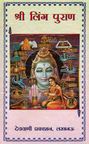 Ling-Purana