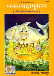 Matsya-Puran-1