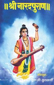 Narad-Puran