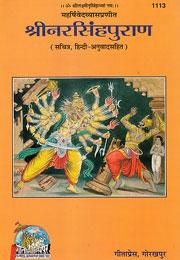 Narsimha-Puran