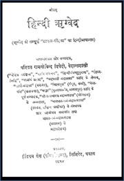 Rig-Veda-in-Hindi-by-pundit-Ramgovind-Trivedi