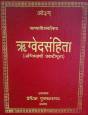 Rig-Veda-in-Sanskrit-and-Hindi