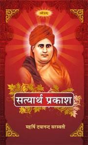 Satyarth-Prakash-by-Dayanand-Saraswati