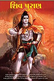 Shiv-Puran