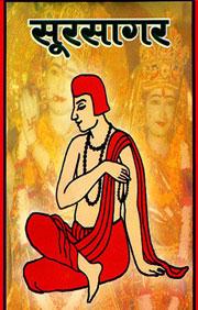 Shri-Sur-Sagar