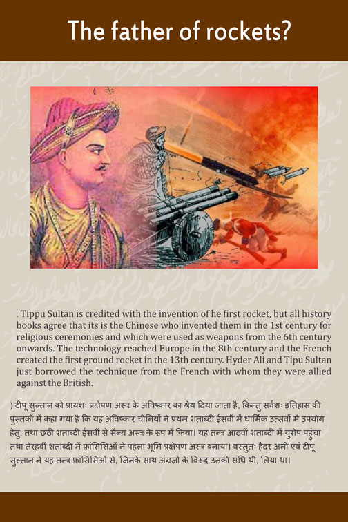 tipu sultan against british