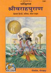 Varaha-Puran