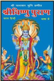 Vishnu-Puran