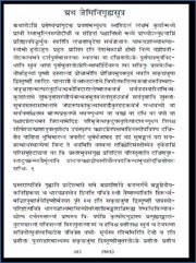 Jaimini-Grihya-Sutram